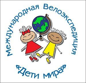 Юмблема Велоэкспедиции Дети мира